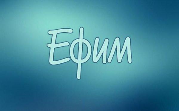 Надпись Ефим