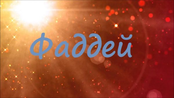 Надпись Фаддей