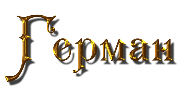 Надпись Герман