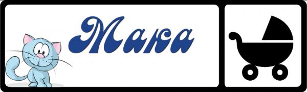 Надпись Мака