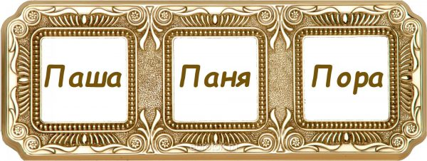 Надпись Паша, Паня, Пора