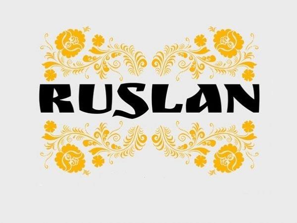 Надпись RUSLAN