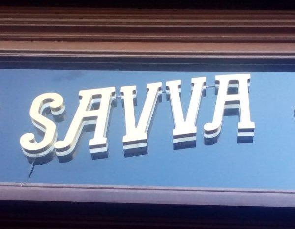 Надпись Savva