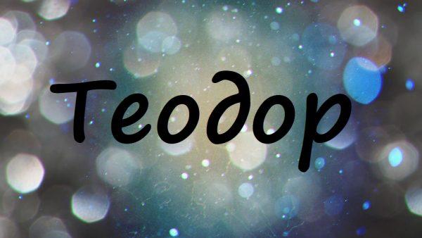 Надпись Теодор