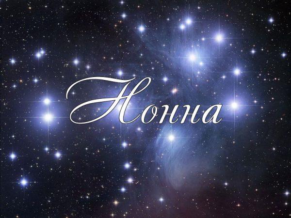 Надпись Нонна на фоне звёзд