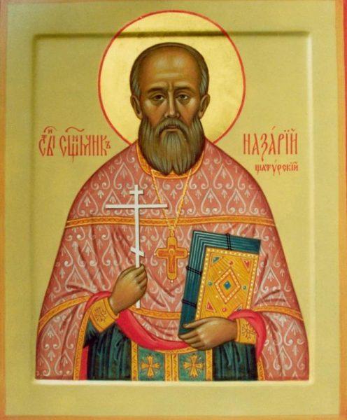 Новомученик Назарий Шатурский