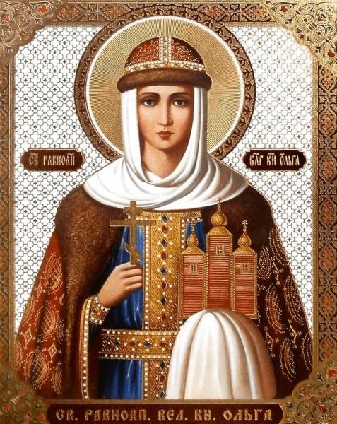 Ольга (в крещении Елена) равноапостольная, вел. княгиня Российская