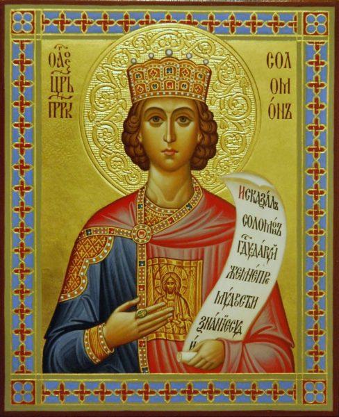 Пророк Соломон, царь Израильский