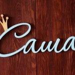 Деревянные объёмные буквы в форме имени Саша