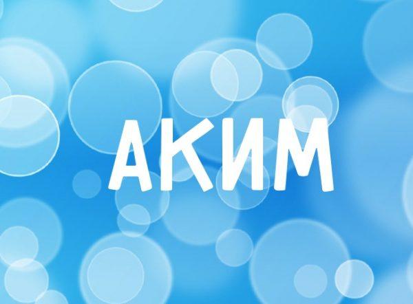 Имя Аким на голубом фоне