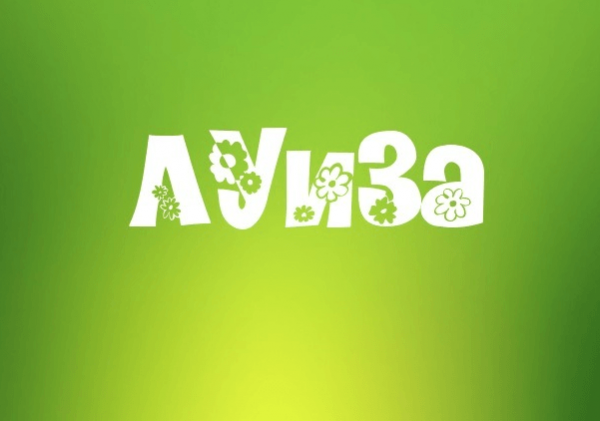 Имя Луиза на зеленом фоне