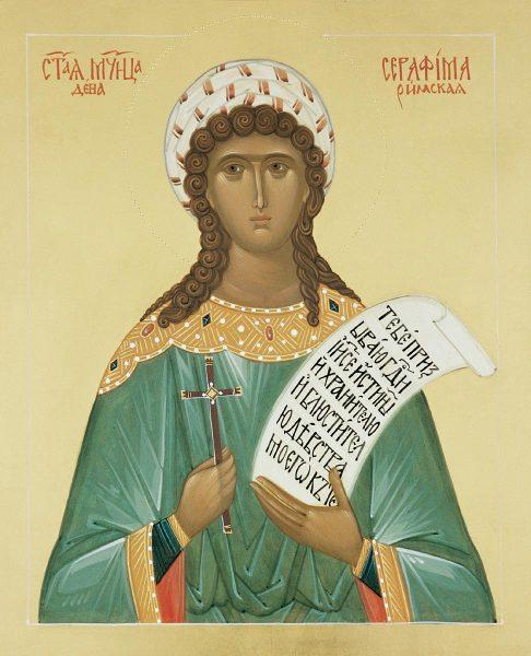 Мученица Серафима Римская