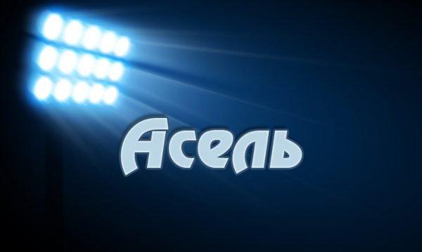 Надпись Асель