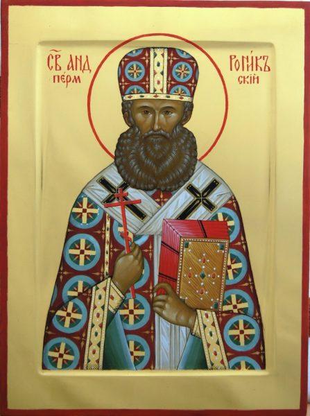Священномученик Серафим Фанарийский