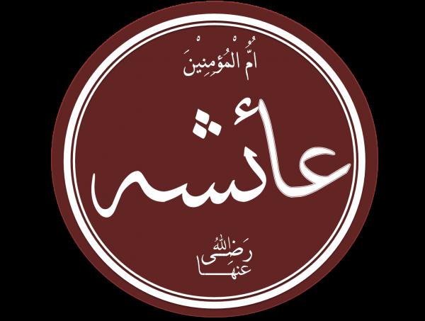 Аиша на арабском