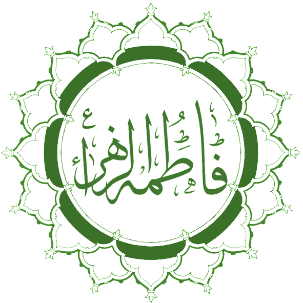 Фатима на арабском