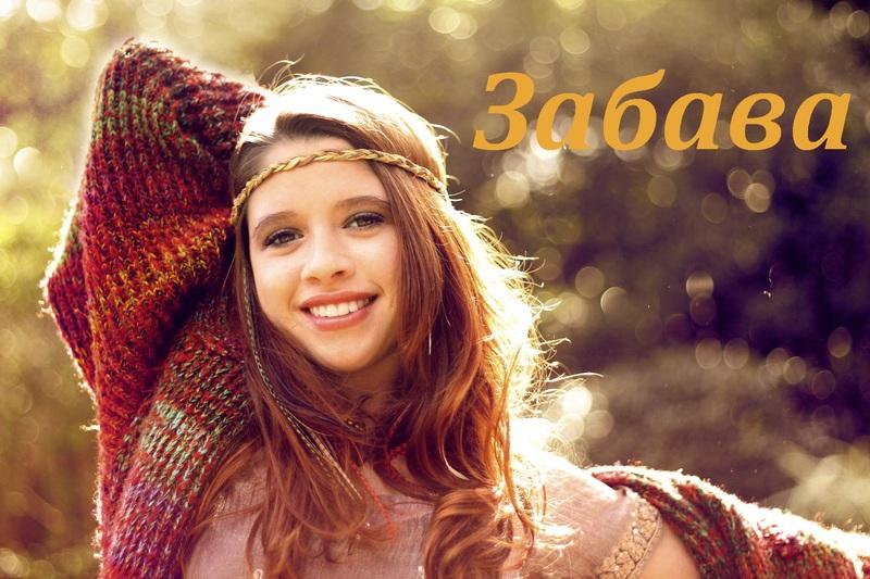 Женское имя Забава: значение и характеристика