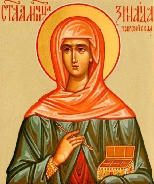 Зинаида Тарсийская