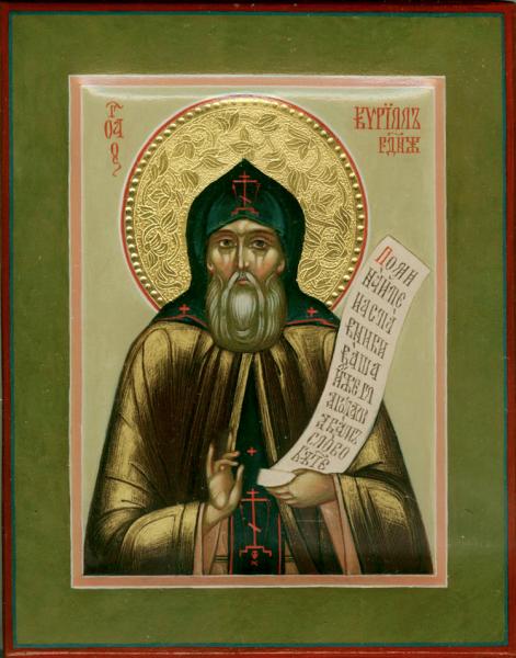 Кирилл Радонежский