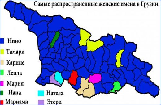 Карта популярных женских имён в Грузии